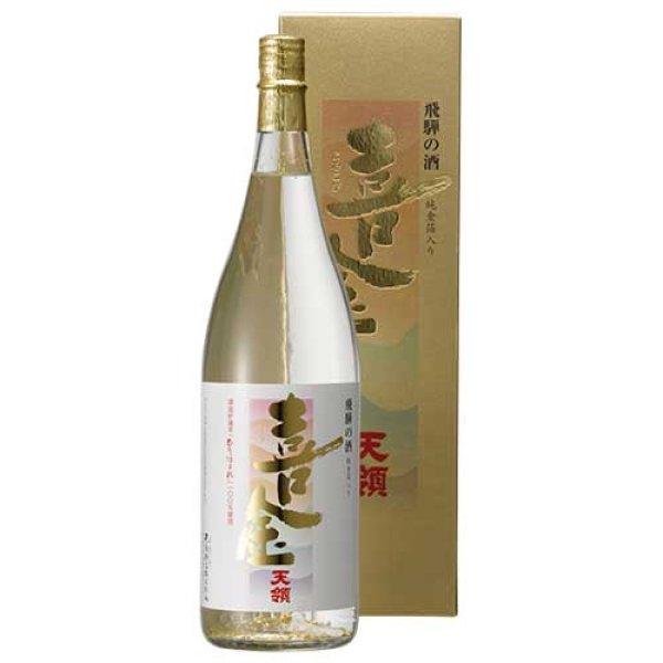 画像1: 特別本醸造 『喜金』1800ml (1)