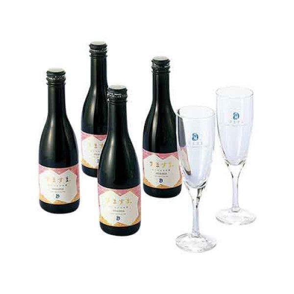 画像1: スパークリング日本酒 『すますま』250ml 4本+グラス 2個セット (1)