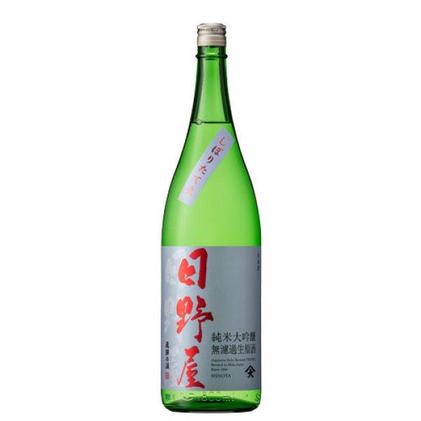 画像1: 日野屋しぼりたて純米大吟醸生原酒 1800ml (1)