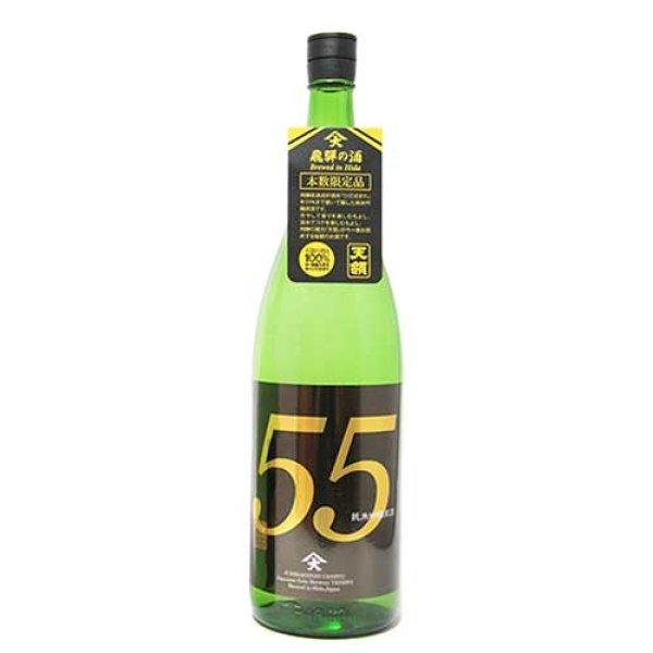 画像1: 純米吟醸原酒 55 1800ml (1)
