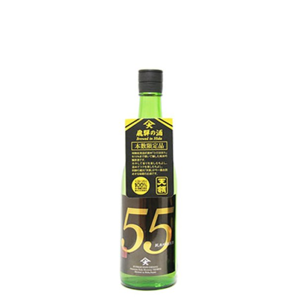 画像1: 純米吟醸原酒 55 720ml (1)