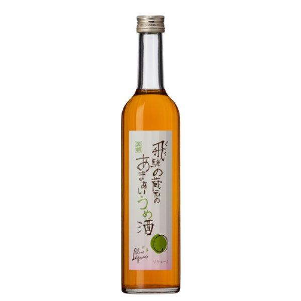 画像1: あまぁい梅酒 500ml(化粧箱付) (1)