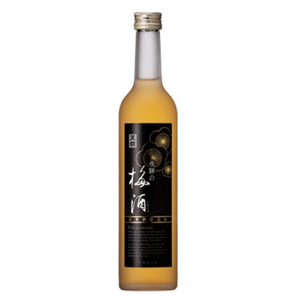 画像1: 飛騨の梅酒(日本酒仕込み)500ml(化粧箱付) (1)