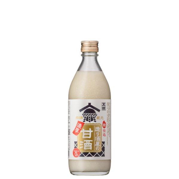 画像1: 造り酒屋の濃厚甘酒 (1)