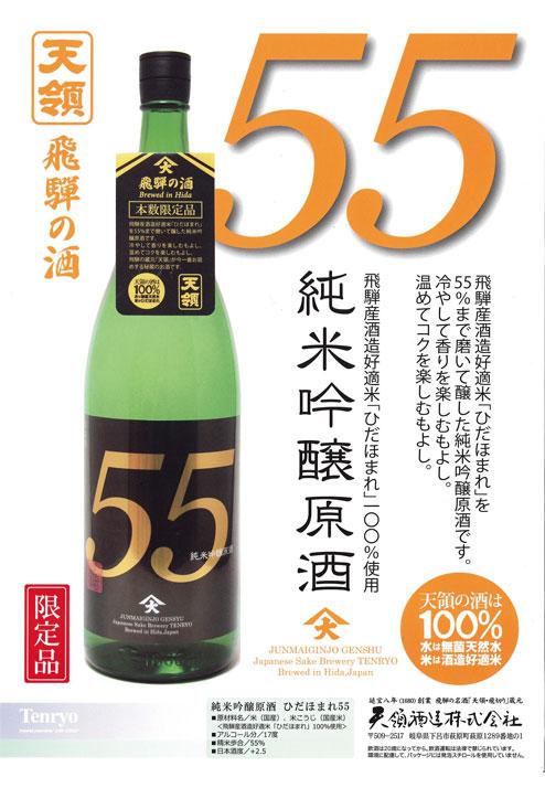 純米吟醸原酒55